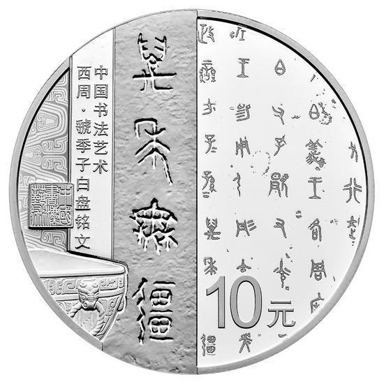 30克圆形银质纪念币之一背面图案