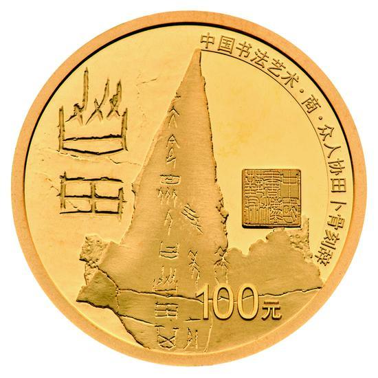 8克圆形金质纪念币背面图案
