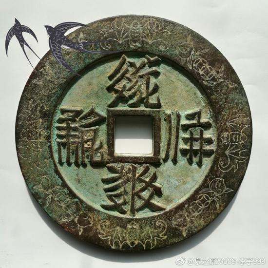 试译两枚西夏文大花钱:陵中宝钱和泉月宝钱