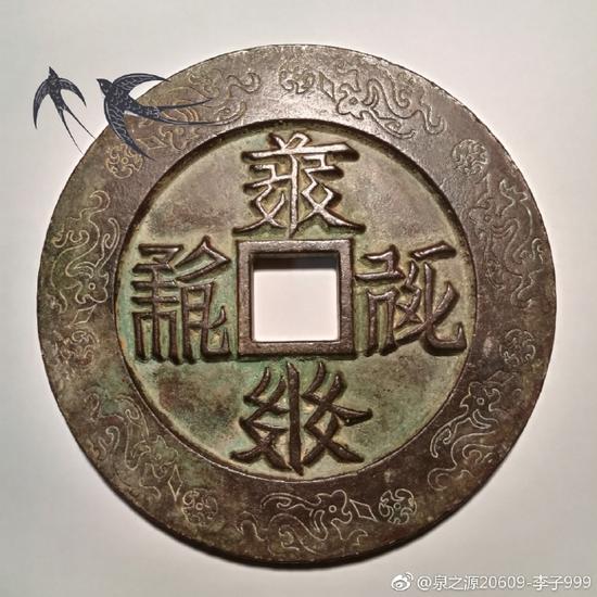 西夏文钱币试译 佛宝系列之二《佛源寳钱》-货币收藏