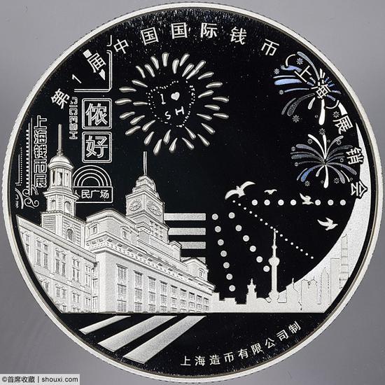 第一届上海国际币展纪念章