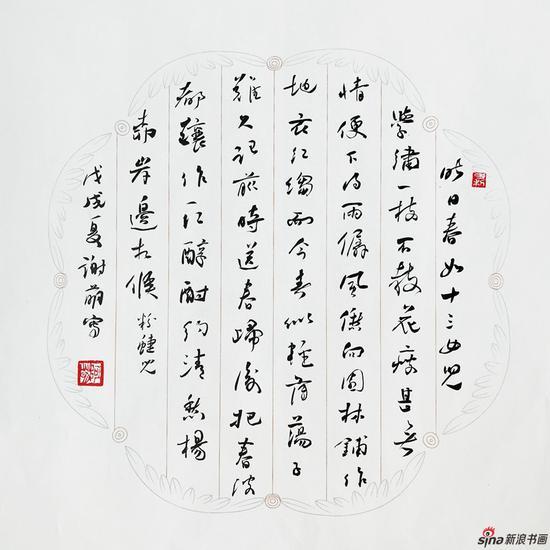 谢萌行书作品《粉蝶儿》34X34cm 2018