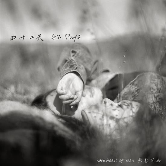 《四十二天》专辑封面(摄影:Daniel Southard)