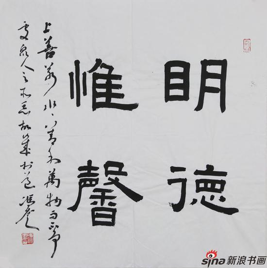 冯奎作品-明德惟馨-69x69cm