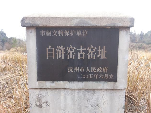 复烧白浒窑明代玉茗堂青花瓷展详情