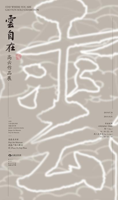 高云个展将在南京德基美术馆举办