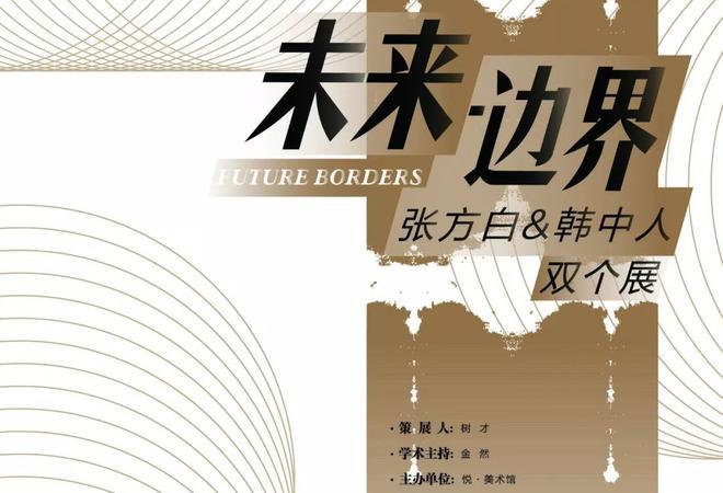 新浪推荐 《未来·边界》双个展