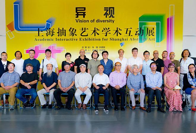 上海抽象艺术学术互动展开幕