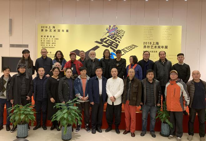 2018上海界外艺术双年展盛大开幕