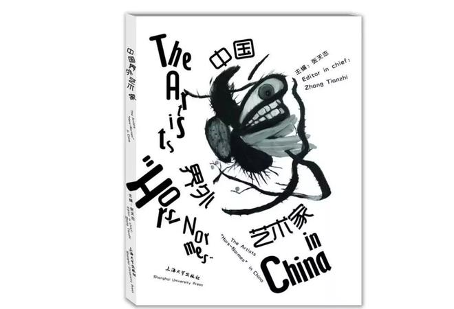 上海大学出版社亮相北京图书订货会