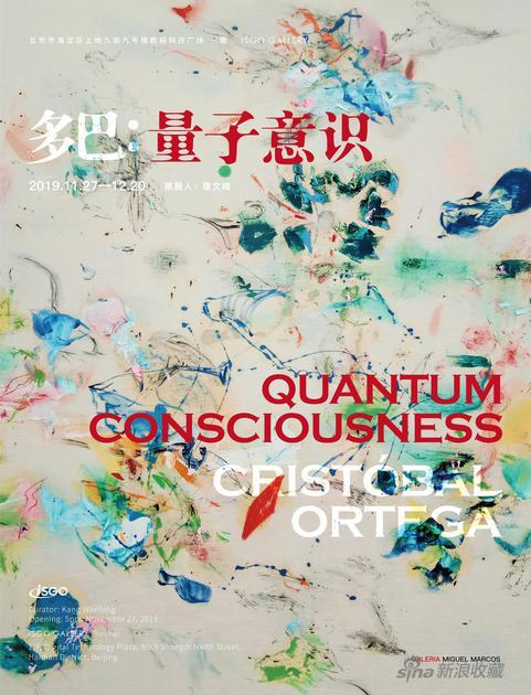 《量子意识》多巴个展海报