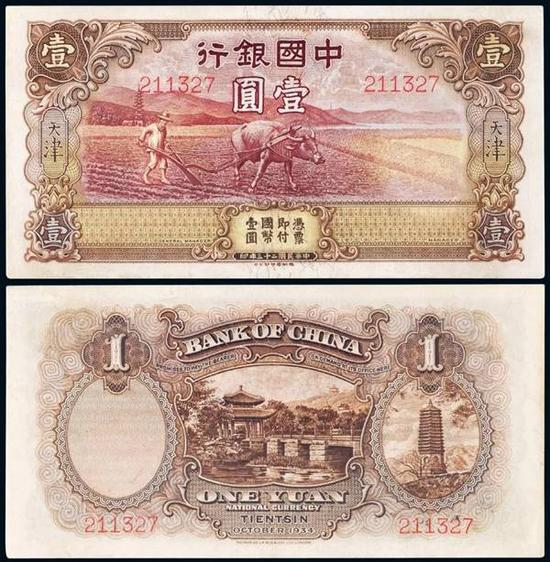 *Lot 1108   民国二十三年中国银行德纳罗版国币券天津壹圆
