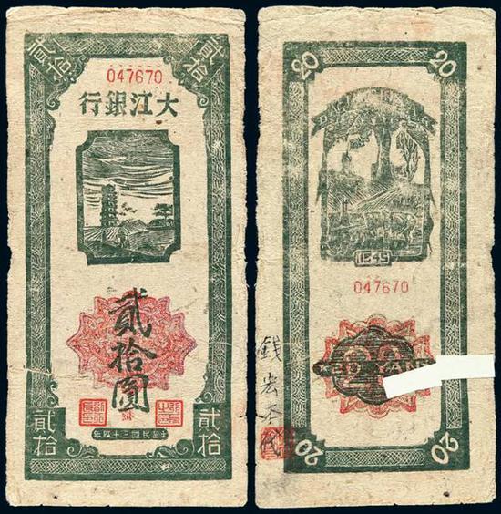 Lot 2525 民国三十四年大江银行大江币绿色直式贰拾圆