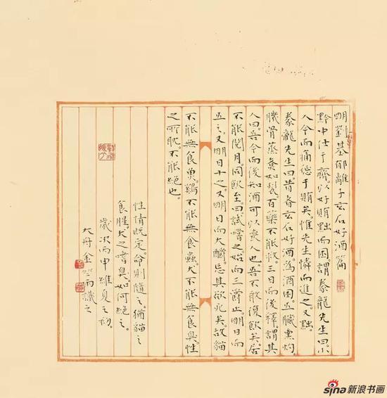 金竺雨书法作品《刘基郁离子玄石好酒篇》