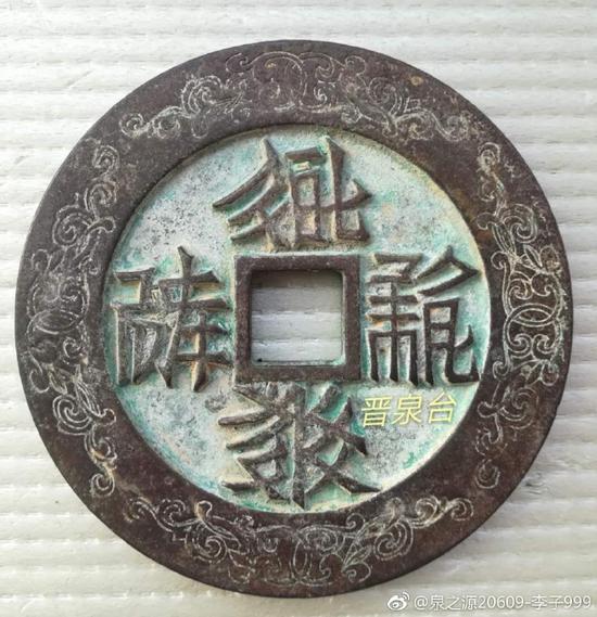 """试译第十三枚西夏文钱币""""贞祐宝钱"""""""