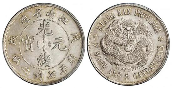 "Lot 2610   1898年戊戌江南省造光绪元宝""珍珠龙""版库平七钱二分银币(PCGS MS64)"