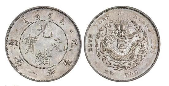 誠軒20秋拍錢幣:機制幣專場(第一部分)明日開拍