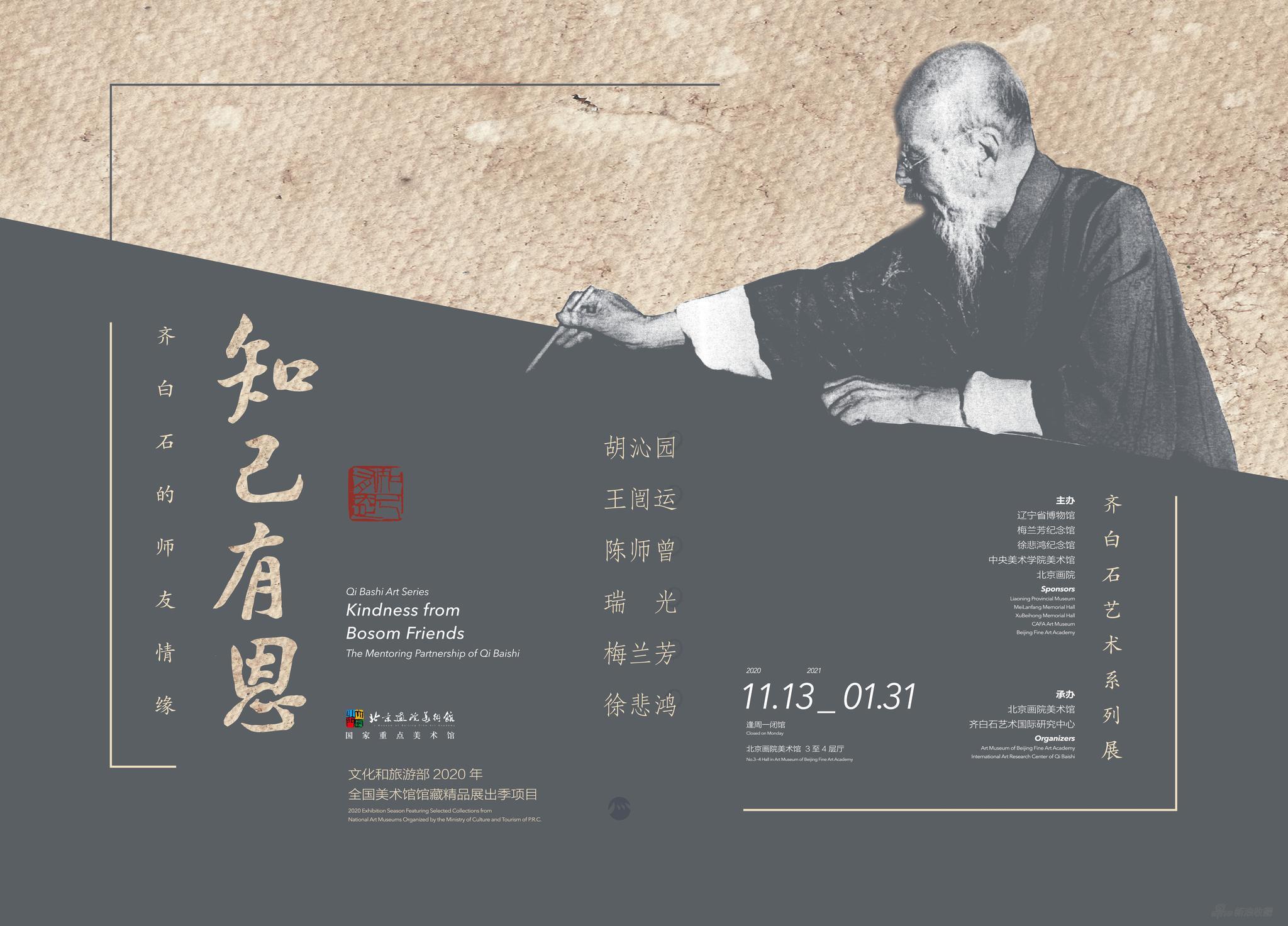 《知己有恩——齐白石的师友情缘》展览海报