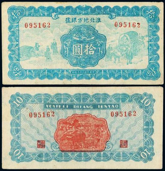 Lot 1360 民国三十二年淮北地方银号边币蓝色拾圆