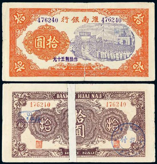 Lot 2507 民国三十二年淮南银行红色万人大会场图拾圆纸币