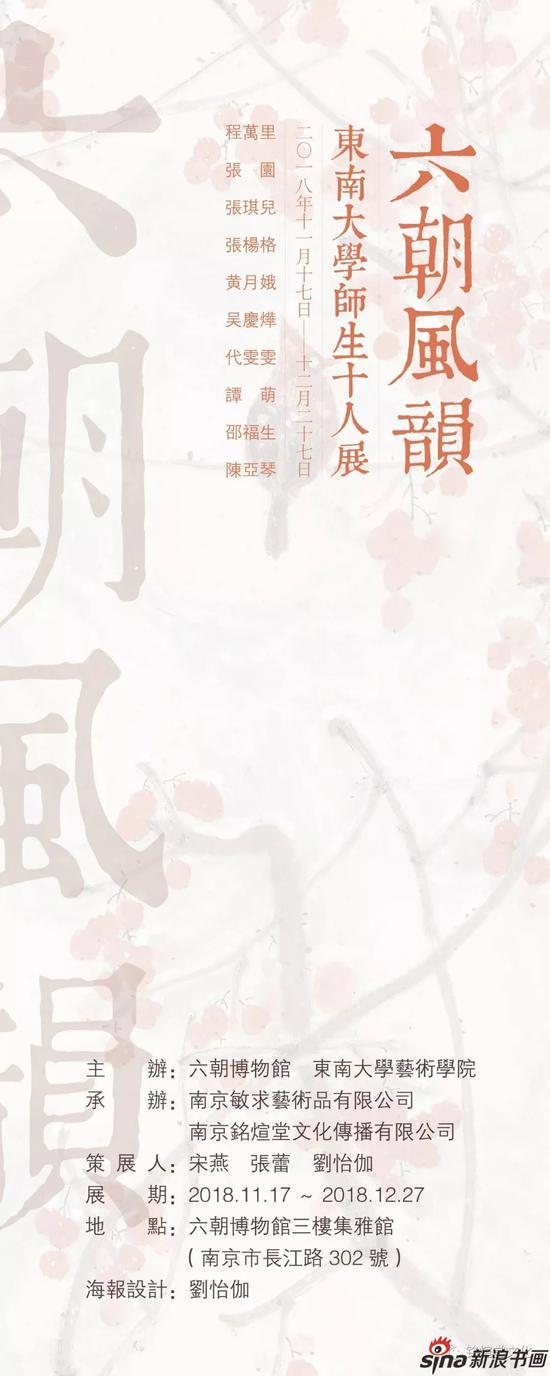 新浪展讯|六朝风韵——东南大学师生十人画展-文物展柜