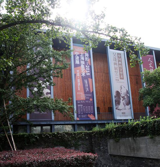 宁波美术馆外本次展览巨型海报