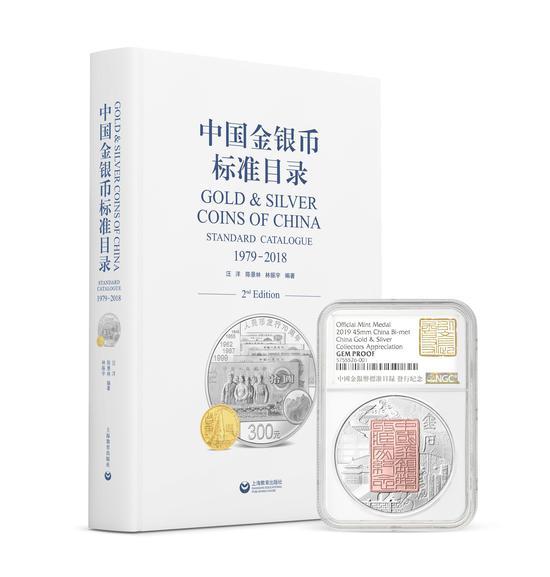 行业顶级钱币专家推荐 中国金银币标准目录登场