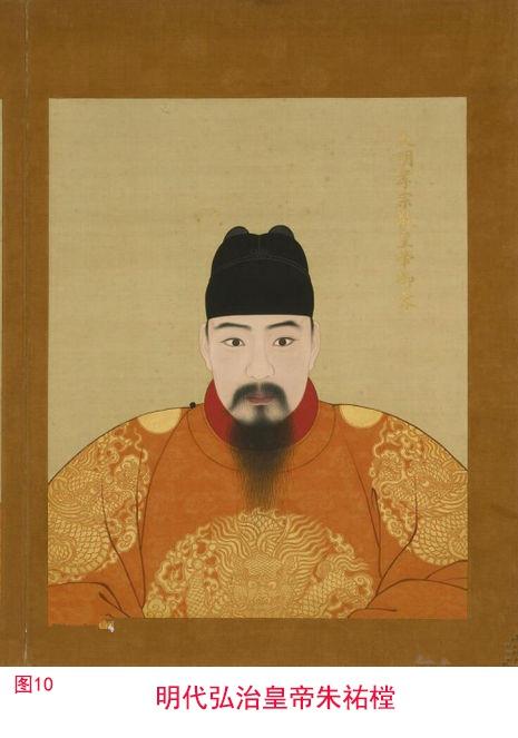 图10--明代弘治皇帝朱佑樘