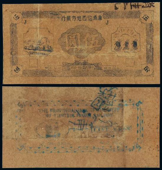 Lot 1519民国三十一年津浦路西地方银行伍圆试印样票