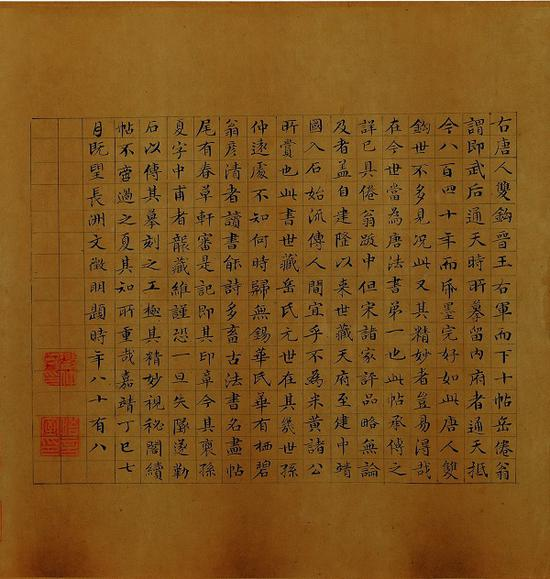《万岁通天帖》文徵明跋语 辽宁省博物馆藏