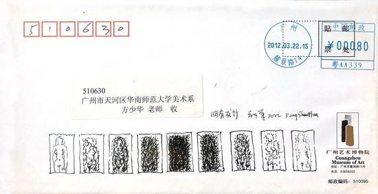 《胸有成竹》手稿 5号信封 2012年 方少华