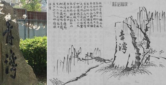 大阪樱之宫公园的青湾碑,西湖水,西湖柳   此时青湾,彼时青湾,隔了一个半世纪