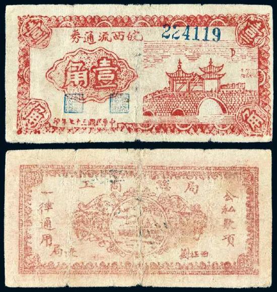 Lot 2539 民国三十七年皖西流通券石桥与凉亭图壹角