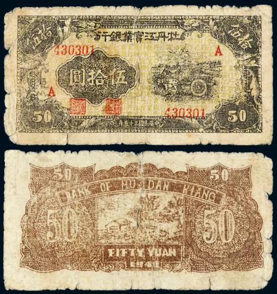 Lot 2501 民国三十五年牡丹江实业银行墨绿色马车图伍拾圆纸币