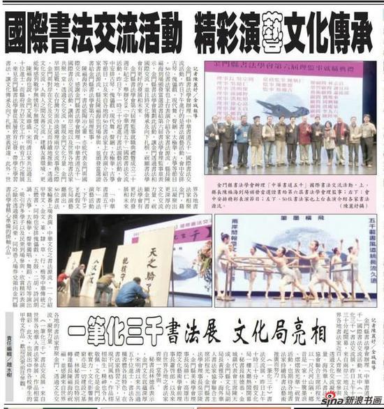 金门日报报道参加金门国际书法交流活动