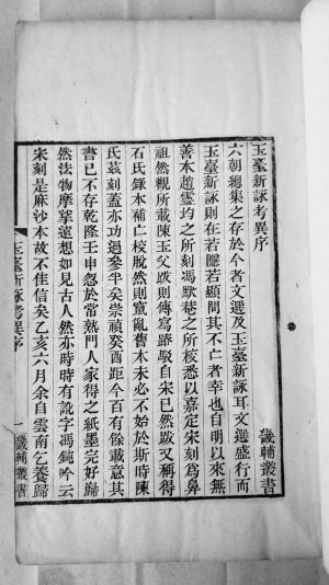 畿辅丛书版《玉台新咏考异》:为诗为歌梓于枣梨