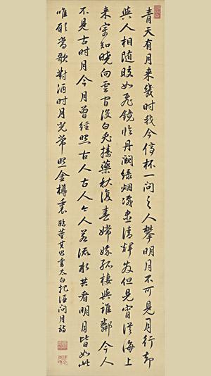 行书临董其昌太白把酒问月诗轴 玄烨(1654—1722) 纵99.9厘米,横31.5厘米