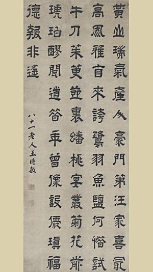 隶书七言律诗轴 王时敏(1592—1680) 纵220厘米,横55厘米