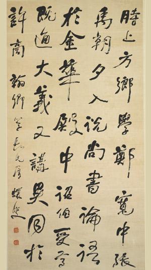 行书节录《汉书·叙传》轴 何绍基(1799—1873) 纵141.8厘米,横72.8厘米