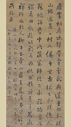 行书观宋复古画序轴 刘墉(1719—1804) 纵131.8厘米,横60.7厘米