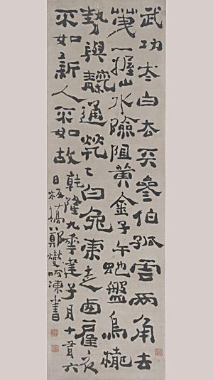 隶书歌谣轴 郑燮(1693—1765) 纵140厘米,横44厘米