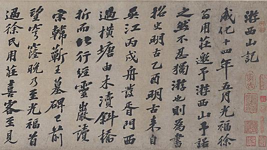 行书游西山记卷 吴宽(1435—1504) 纵21厘米,横975.8厘米