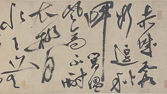 草书七绝三首诗卷 祝允明(1460—1526) 纵27厘米,横215厘米