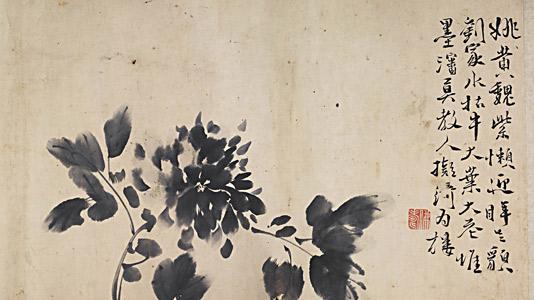 杂画卷 徐渭(1521—1593) 纵29.9厘米,横304.7厘米