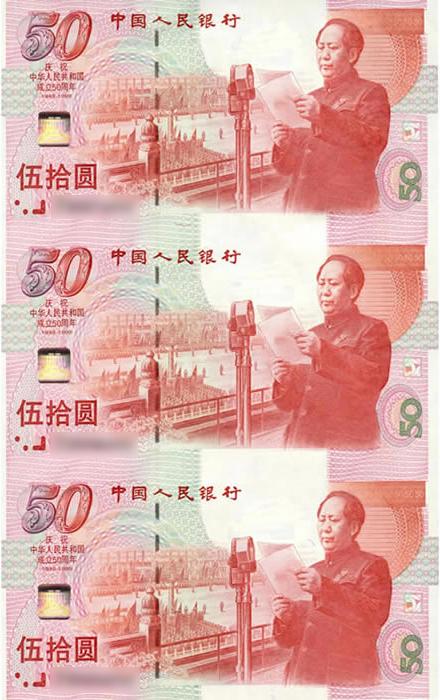 图为1999年发行的建国钞三连体