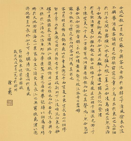 苏轼前赤壁赋40X40cm