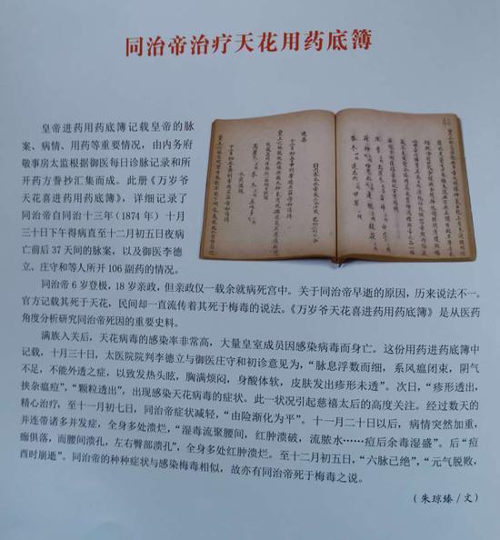 图17--太监誊抄汇集而成的《同治帝治疗天花用药底簿》