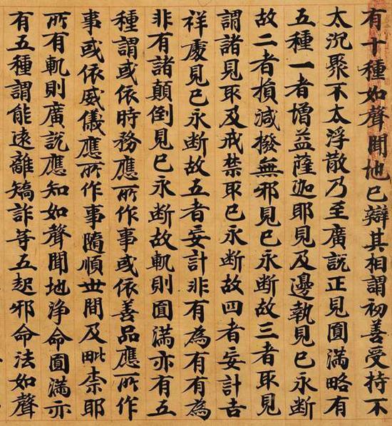 北宋写本《瑜伽师地论卷第一百》局部