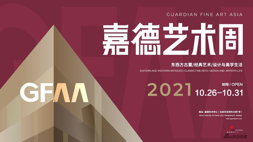GFAA2021|藝術藏品與家居空間詩意棲居的多重樣本