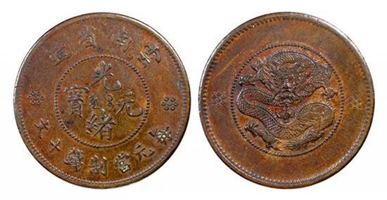 Lot 2755   1911年云南省造光绪元宝十文铜币试铸样币(PCGS AU58)